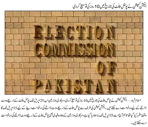Election Commission extend postal ballot date till April 25, 2013