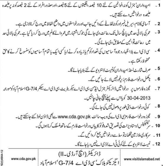 Jobs in CDA Islamabad - Instructions