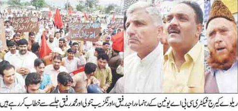 Railway Carriage Factory CBA Union Rawalpindi Jalsa