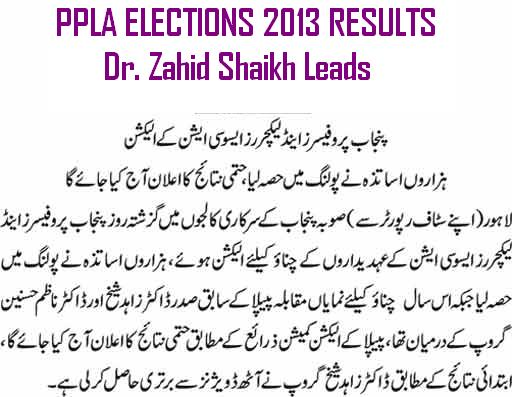PPLA Election Result - Dr Zahid Sheikh ahead in race
