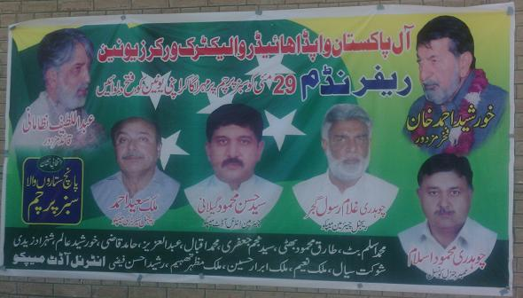 WAPDA Hydro Union Multan leaders