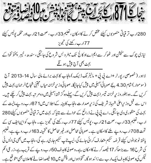 Punjab Budget 2013-2014 and Government Employees (Daily Express Lahore News report Dated 17/6/2013)