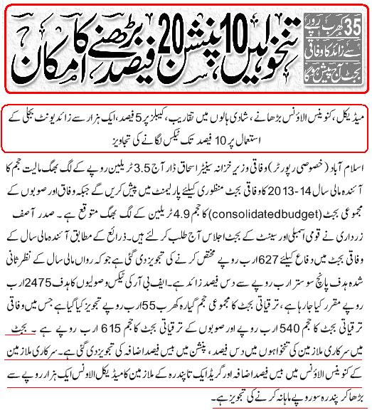 Salaries, Pensions, Conveyance and Medical Allowance will increase in Budget 2013-14 (Daily Express Dated 12/6/2013)