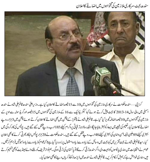 Sindh Govt announces employees salary increase 10-15 Percent (Geo / Jang Breaking News Dated 17-6-2013)