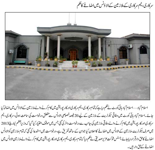 Special Allowance 20 Percent  be given to all govt employees - Islamabad High Court dated 18/6/2013