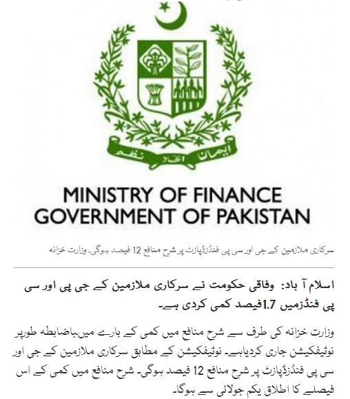 Notification of Govt Employees GPF Profit Rate for Year 2012-13 Issued