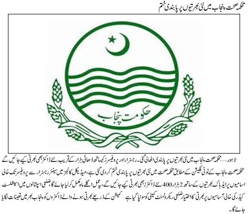 Punjab Health Department ban on new recruitment lifted (Daily Jang Lahore)
