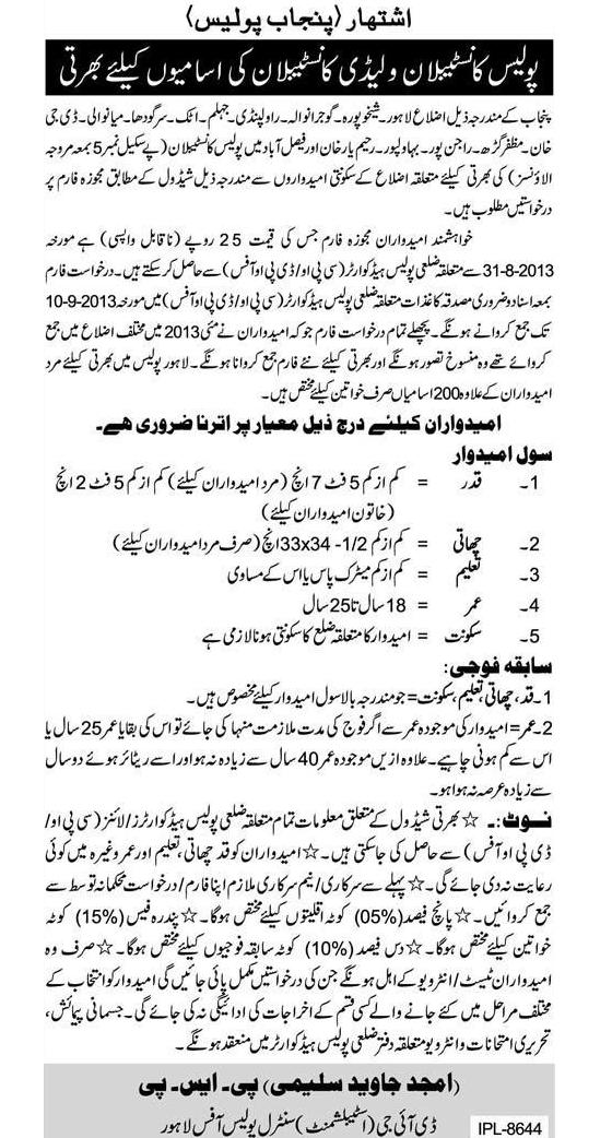 Jobs in Punjab Police for constables in BPS 5 - Advertisement dated 29-8-2013 published in Daily express, Nawaiwaqt, Jang