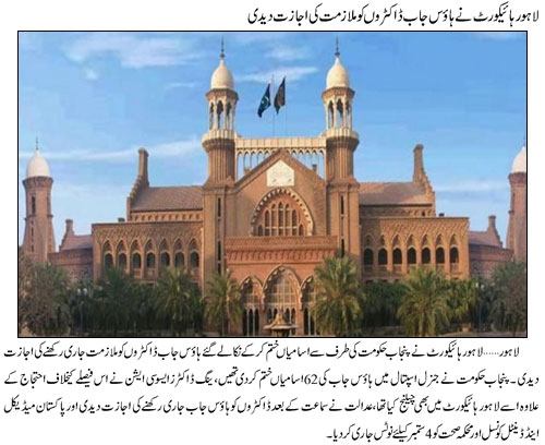Lahore High Court allowed dismissed doctors to continue their house jobs