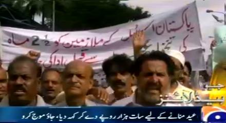 'Pay the Salaries' Pakistan Steel Employees Protest in Karachi