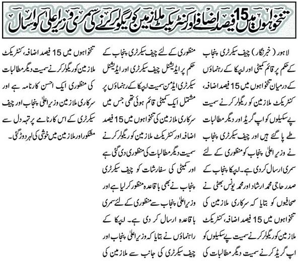 Punjab Govt employees 15 percent salary  increase summary (Daily Pakistan Lahore dated 17/8/2013)