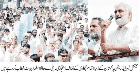 NLF Pakistan Protest against Privatisation of WAPDA, Railways, PIA & Pakistan Steel