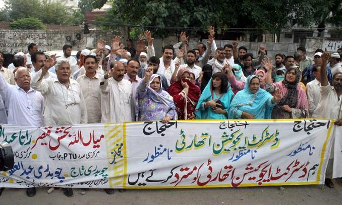 Punjab School Teacher Protest against District Education Authorities