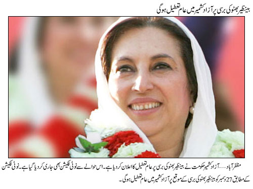 Azad Kashmir Govt Announced Publiday Holiday on Benazir Bhutto Death Anniversary (Dec 27, 2013)