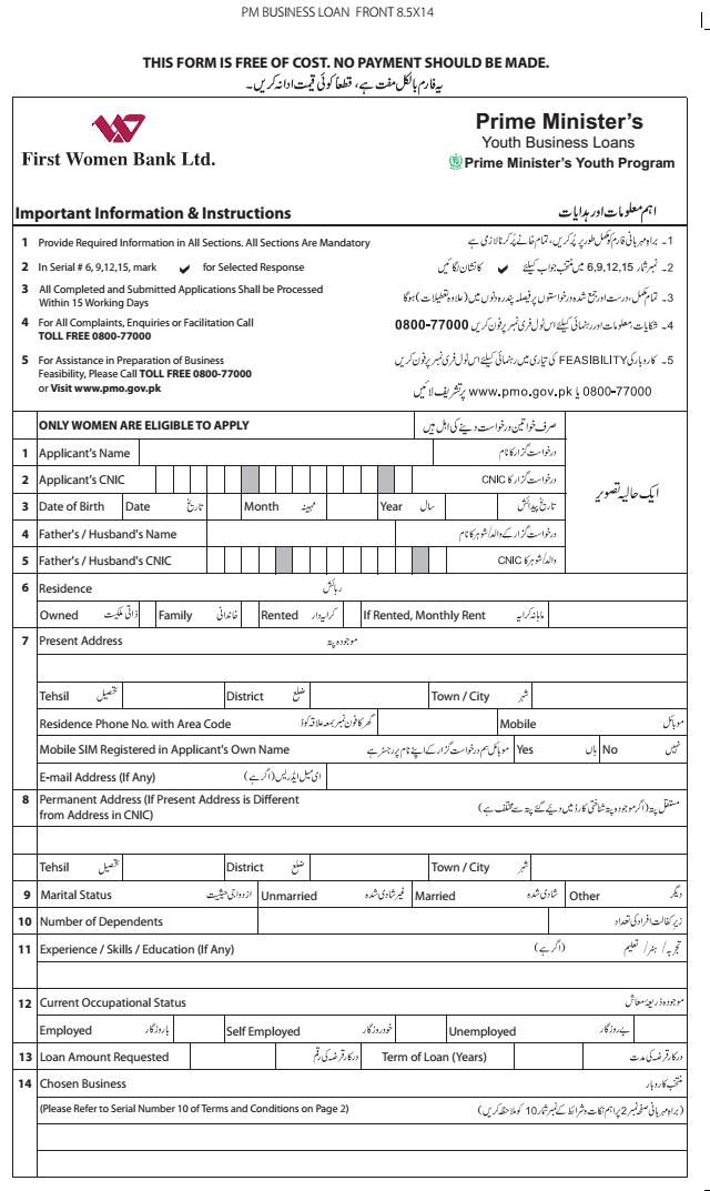 FWBL Application Form For Nawaz Sharif PM Youth Loan Scheme  (Page 1/2)