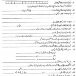 Application Form Punjab Govt Employees Children Educational Scholarships 1