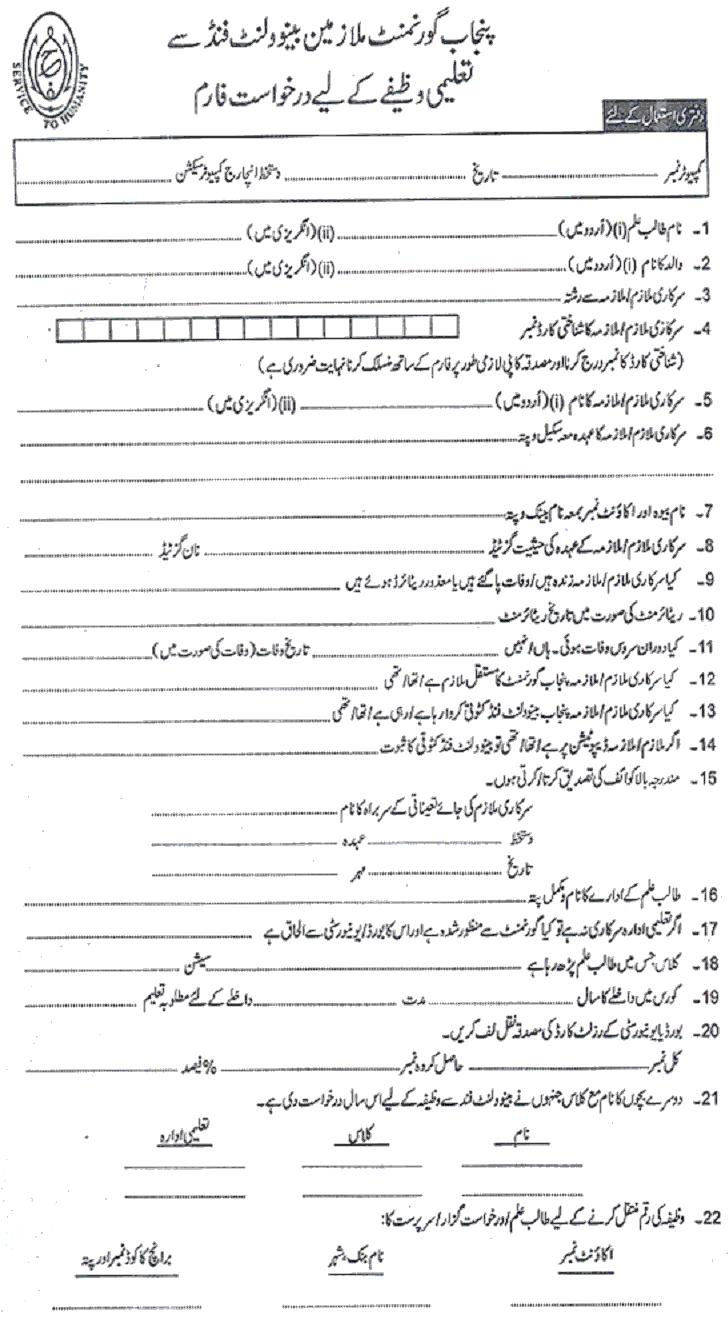 application form punjab govt employees children educational application form punjab govt employees children educational scholarships 1 pakworkers