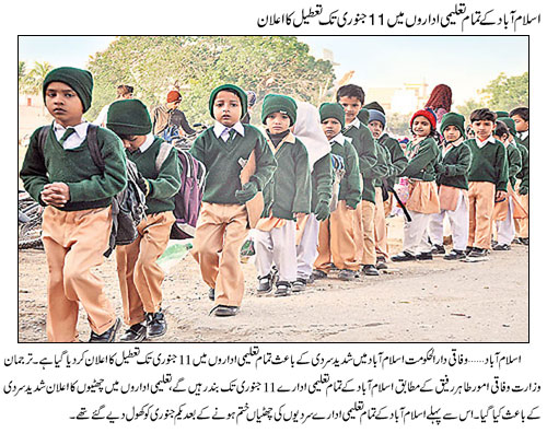 Federal Education Ministry Announced, Islamabad Schools Winter Vacation extended till January 11, 2014