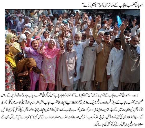 Pensioners Day in Punjab Mohtasib