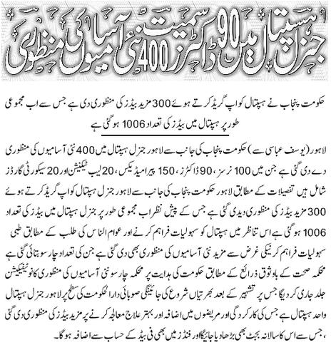 Govt approved 400 New Jobs in Lahore General Hospital