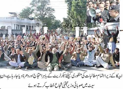 APCA Protest - Punjab Minister Mujtaba Shuja-ur-Rehman Address