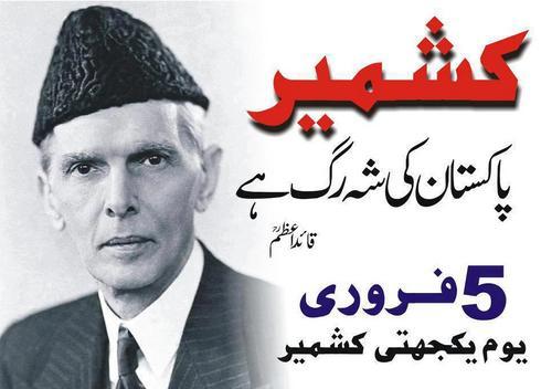 Kashmir Day Celebrations - February 5, 2014
