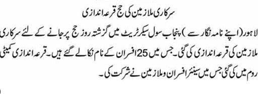 Civil Secretariat Lahore, Govt Employees Hajj Balloting