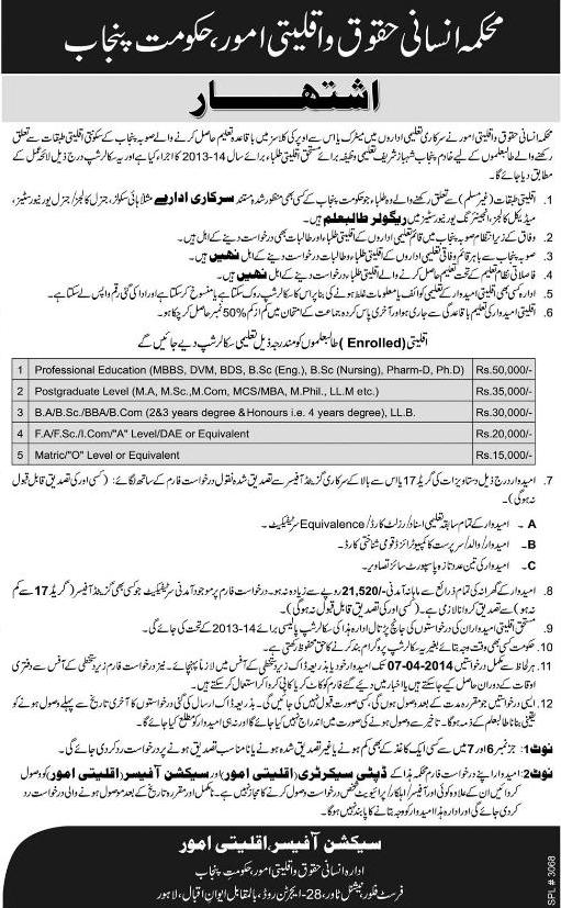 Educational Scholarship-Stipend for Minority Students in Punjab