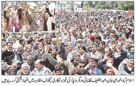 Khursheed Ahmad and Latif Nizamani in WAPDA Employees Rally Islamabad