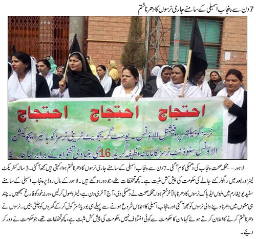 Nurses sitin Ends in Lahore - Accept Health Dept Offer (Daily Jang Latest News on 17-3-2014)