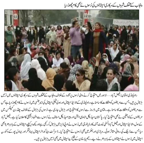 Nurses Strike in Punjab Hospitals