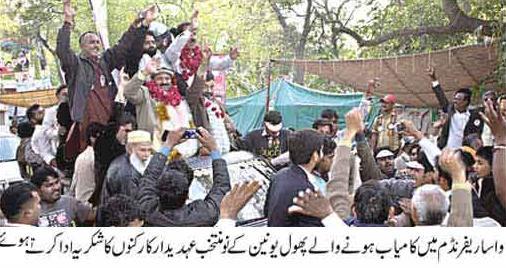WASA Lahore Union Referendum Result 2014