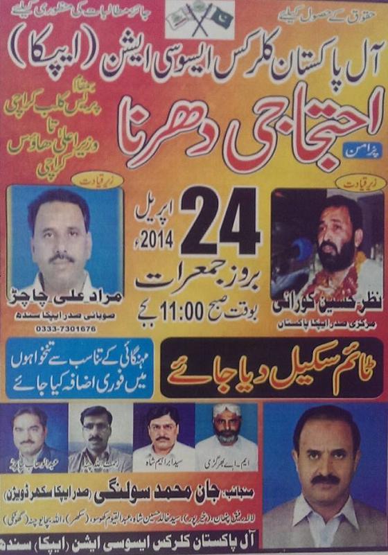 APCA Dharna in Karachi on April 24, 2014 (Thursday)
