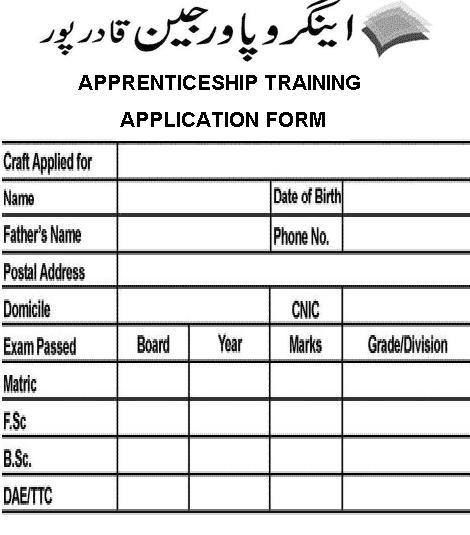 Apprenticeship Training in Engro PowerGen Qadirpur Ghotki