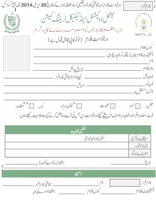 Application Form for Prime Minister Skill Training Courses