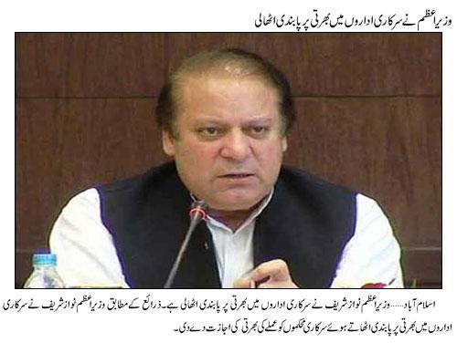 Nawaz Sharif Lift Ban on posts/jobs in Pakistan