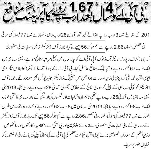 PIA Again in Profit After 4 Years