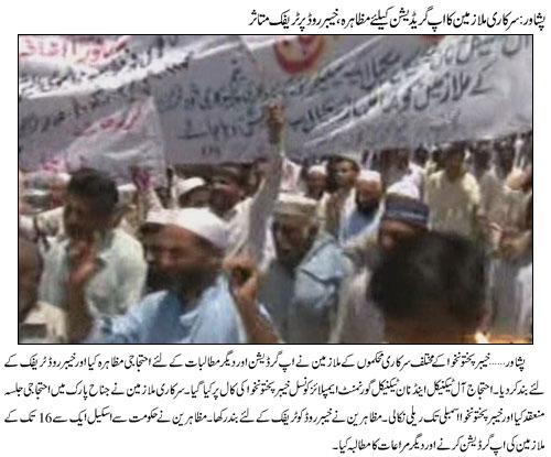 KPK All Technical and Non-Technical Govt Employees Council Protest in Peshawar