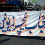 Punjab Teachers Union Protest Rally-Jalsa Multan (2)