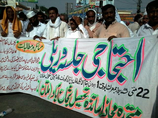 Punjab Teachers Union (PTU) Protest in Multan