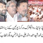 WAPDA GEPCO Employees Jalsa in Sialkot