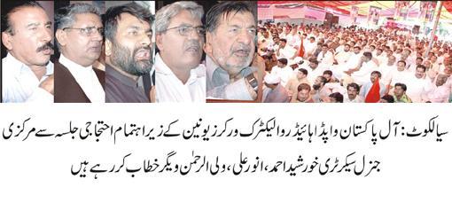 WAPDA Hydro Union Jalsa in Sialkot