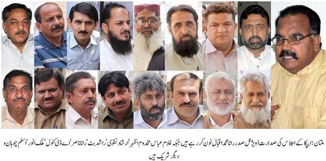 APCA Multan Division Emergency Meeting on June 4, 2014