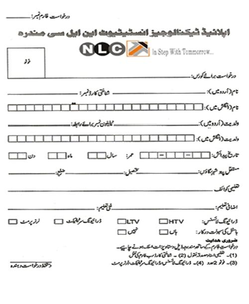 Application Form Applied Technology Institute NLC