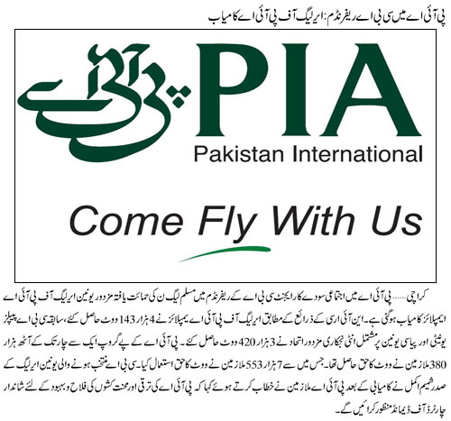 PIA Air League Wins Peoples unity Loses Election 2014