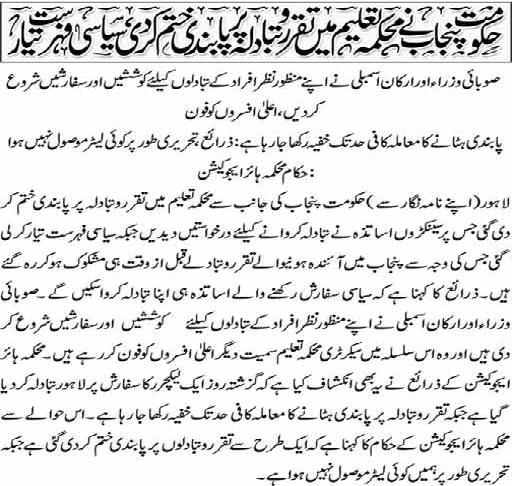 Punjab school teachers transfer posting ban lifted - daily dunya Lahore published on 19/6/2014