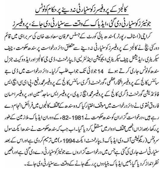 SPLA News Karachi