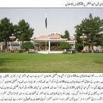 Balochistan Govt Announced 5 Holidays on Eid-ul-Fitr 2014