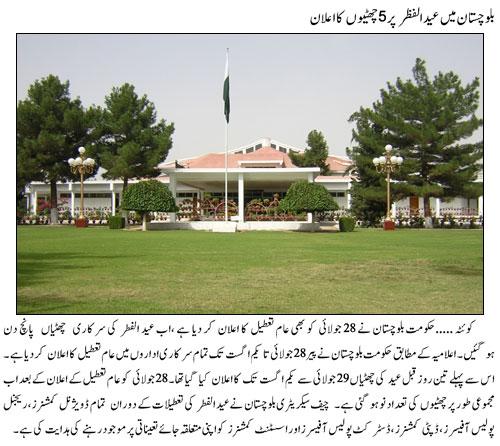 Baluchistan Govt Announced 5 Holidays on Eid-ul-Fitr