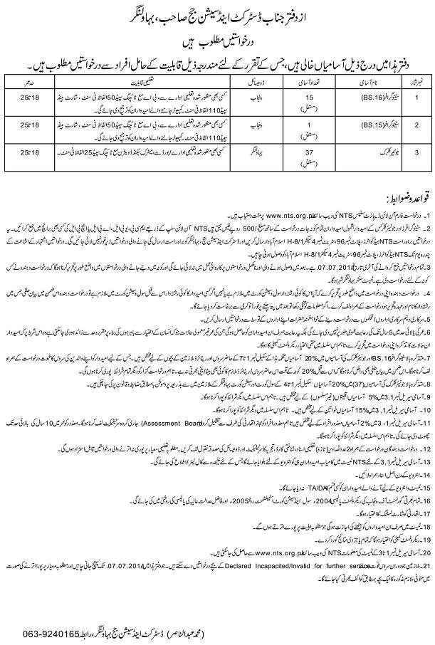 Jobs in District and Session Courts Bahawalnagar